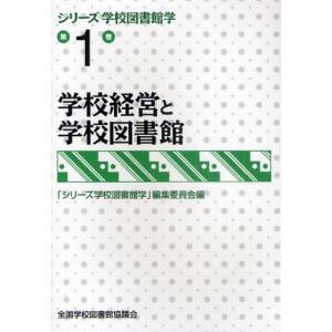 シリーズ学校図書館学 第1巻|ggking