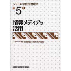 シリーズ学校図書館学 第5巻|ggking