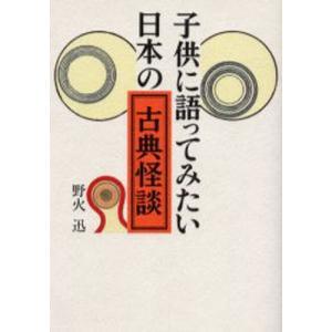 子供に語ってみたい日本の古典怪談|ggking