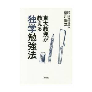 本 ISBN:9784794220646 柳川範之/著 出版社:草思社 出版年月:2014年07月 ...