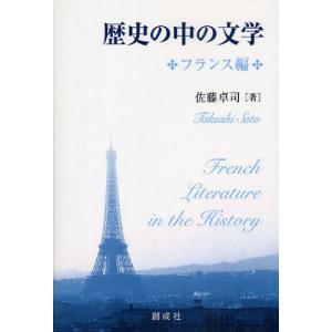 歴史の中の文学 フランス編|ggking