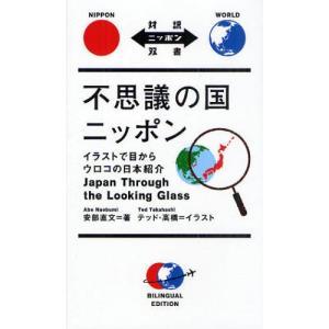 本 ISBN:9784794600325 安部直文/著 テッド・高橋/イラスト 出版社:IBCパブリ...