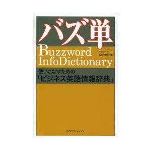 バズ単 使いこなすための「ビジネス英語情報辞典」|ggking