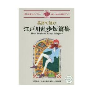 英語で読む江戸川乱歩短篇集|ggking