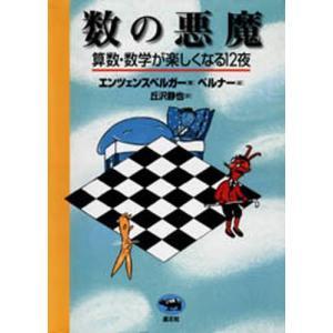 本 ISBN:9784794963673 エンツェンスベルガー/著 ベルナー/絵 丘沢静也/訳 出版...