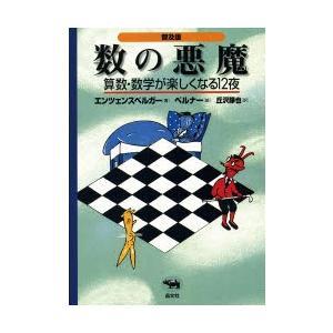 本 ISBN:9784794964540 エンツェンスベルガー/著 ベルナー/絵 丘沢静也/訳 出版...