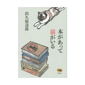本があって猫がいる
