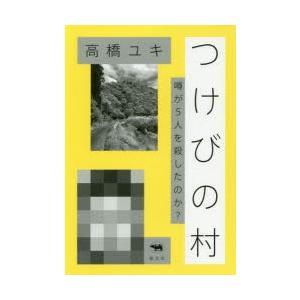 本 ISBN:9784794971555 高橋ユキ/著 出版社:晶文社 出版年月:2019年09月 ...