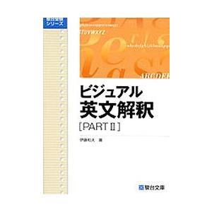 ビジュアル英文解釈 PART2