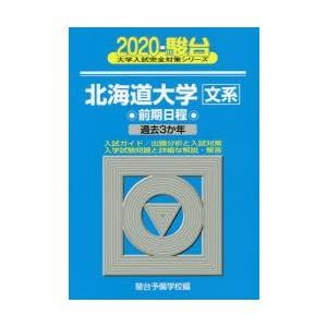 本 ISBN:9784796181006 駿台予備学校/編 出版社:駿台文庫 出版年月:2019年0...