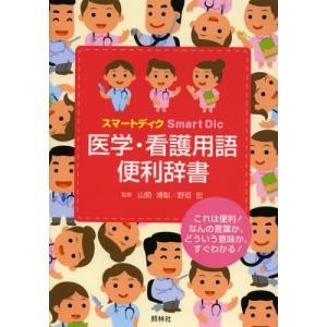 医学・看護用語便利辞書 スマートディク