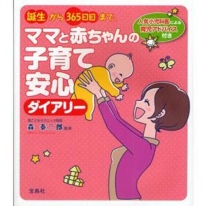 誕生から365日目まで。ママと赤ちゃんの子育て安心ダイアリー 人気小児科医による育児アドバイス付き|ggking