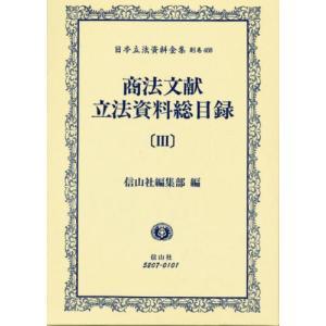 日本立法資料全集 別巻468|ggking