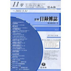 月刊目録雑誌 10- 1|ggking