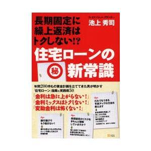 本 ISBN:9784797341515 池上秀司/著 出版社:SBクリエイティブ 出版年月:200...