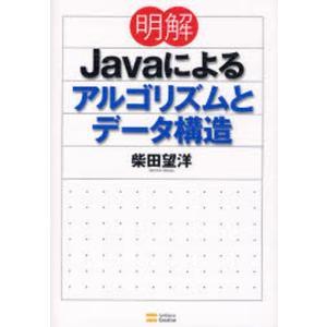 本 ISBN:9784797345230 柴田望洋/著 出版社:SBクリエイティブ 出版年月:200...