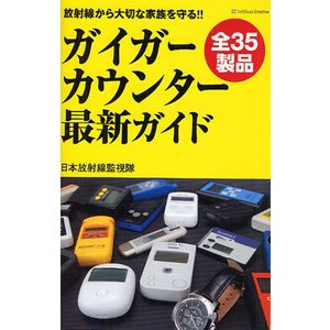ガイガーカウンター最新ガイド 放射線から大切な家族を守る!!...
