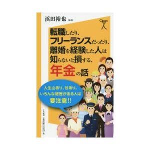 本 ISBN:9784797377408 浜田裕也/監修 出版社:SBクリエイティブ 出版年月:20...