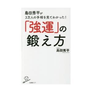 本 ISBN:9784797389531 島田秀平/著 出版社:SBクリエイティブ 出版年月:201...