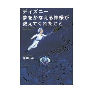 本 ISBN:9784797394122 鎌田洋/著 出版社:SBクリエイティブ 出版年月:2018...