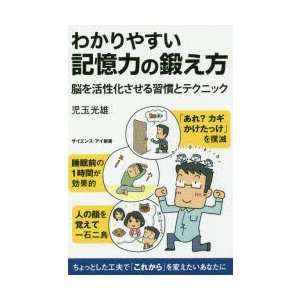 本 ISBN:9784797395556 児玉光雄/著 出版社:SBクリエイティブ 出版年月:201...