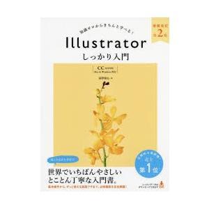 Illustratorしっかり入門 知識ゼロからきちんと学べる!