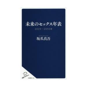 本 ISBN:9784797399264 坂爪真吾/著 出版社:SBクリエイティブ 出版年月:201...