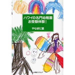 ハワイの名門幼稚園お受験体験! ggking