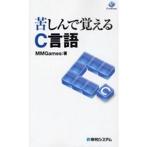 本 ISBN:9784798030142 MMGames/著 出版社:秀和システム 出版年月:201...