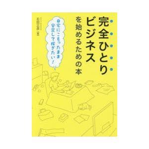 本 ISBN:9784798048543 右田正彦/著 出版社:秀和システム 出版年月:2016年1...