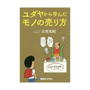 本 ISBN:9784798049335 立川光昭/著 出版社:秀和システム 出版年月:2017年0...