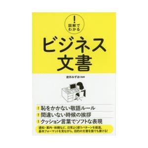 本 ISBN:9784798049625 直井みずほ/監修 出版社:秀和システム 出版年月:2017...
