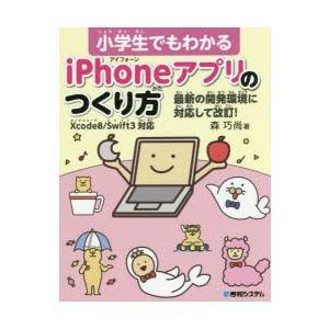 小学生でもわかるiPhoneアプリのつくり方 ...の関連商品5
