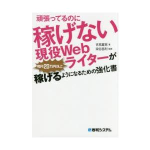 本 ISBN:9784798051390 吉見夏実/著 染谷昌利/監修 出版社:秀和システム 出版年...