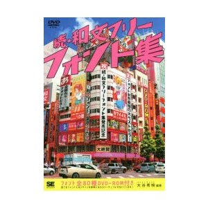 本 ISBN:9784798143019 大谷秀映/編著 出版社:翔泳社 出版年月:2015年10月...