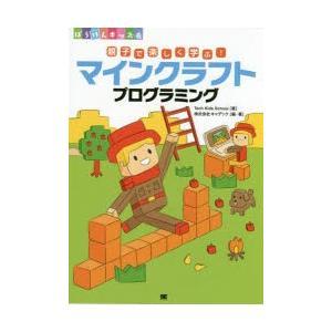 本 ISBN:9784798149110 Tech Kids School/著 キャデック/編・著 ...