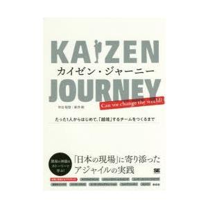 本 ISBN:9784798153346 市谷聡啓/著 新井剛/著 出版社:翔泳社 出版年月:201...
