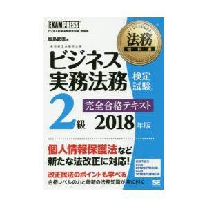 本 ISBN:9784798154473 塩島武徳/著 出版社:翔泳社 出版年月:2018年01月 ...