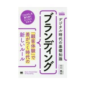 本 ISBN:9784798155432 山口義宏/著 出版社:翔泳社 出版年月:2018年03月 ...