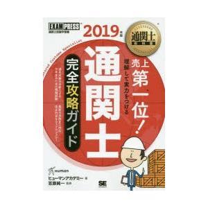 通関士完全攻略ガイド 通関士試験学習書 2019年版