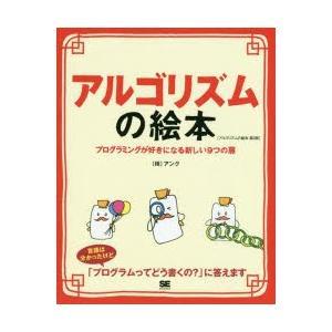 本 ISBN:9784798159379 アンク/著 出版社:翔泳社 出版年月:2019年01月 サ...