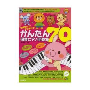 本 ISBN:9784798219509 芦川登美子/編著 出版社:自由現代社 出版年月:2014年...