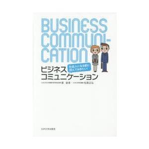 社会人になる前に読んでおきたい!ビジネスコミュニケーション ggking