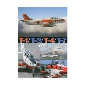 T-1/T-3/T-4/T-7写真集 JASDF AERO GRAPHICS|ggking