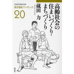 本 ISBN:9784798900056 蔵田力/著 出版社:東信堂 出版年月:2010年07月 サ...