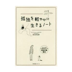 孤独を軽やかに生きるノート|ggking