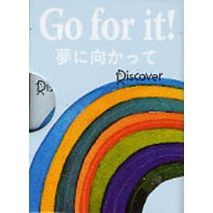 Go for it! 夢に向かって|ggking