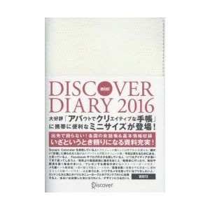 DISCOVER DIARY2016
