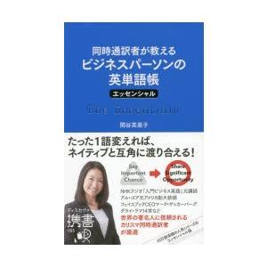 その他 ISBN:9784799318737 関谷英里子/〔著〕 出版社:ディスカヴァー・トゥエンテ...