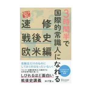 その他 ISBN:9784799320990 ゆげ塾/著 出版社:ディスカヴァー・トゥエンティワン ...